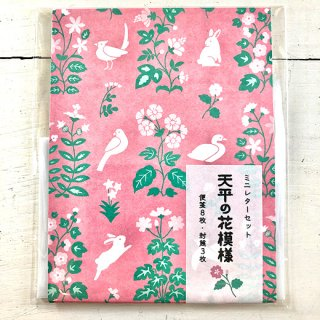 『円葉堂』天平シリーズ ミニレターセット(天平の花模様)