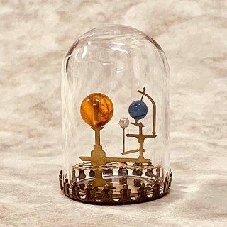 太陽系儀 - Orrery 『三球儀/琥珀版』(完成品/ミニガラスドーム入り) / ものづくりの部屋