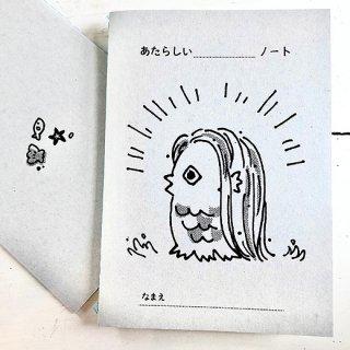 『coto mono』 あたらしいノート / アマビエ表紙