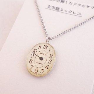 『kotokoto』古い時計の文字盤ネックレス(A)