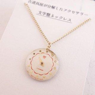 『kotokoto』古い時計の文字盤ネックレス(B)