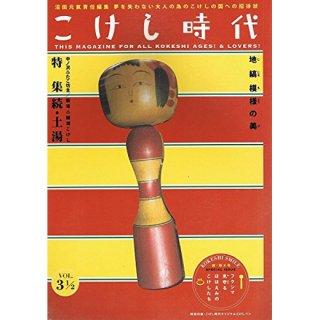 こけし時代 第3.5号 / 特集 続土湯 (こけしボールペン付き!)