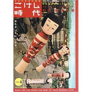 こけし時代 第4号 / 特集 仙台 作並 (写真集付き!)