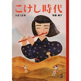 こけし時代 第5号 / 特集 鳴子 (表紙絵:谷内六郎ポストカード)
