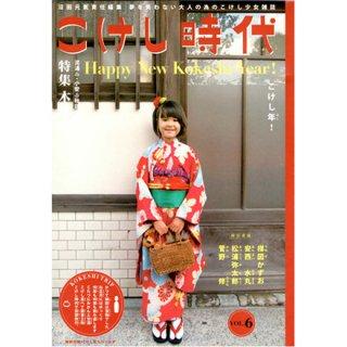 こけし時代 第6号 / 特集 木地山 (こけし双六ハンカチ付き!)
