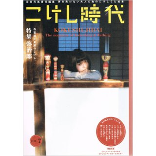こけし時代 第7号 / 特集 弥治郎 (付録: Kokeshi Music CD)