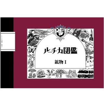ルーチカ図鑑 鉱物Ⅰ - 金沢の雑...