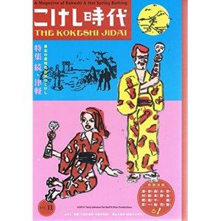 こけし時代 第11号 / 続・津軽特集号
