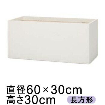 【送料無料】【プロフェッショナル】ラムダ 長角プランター ホワイト 60cm