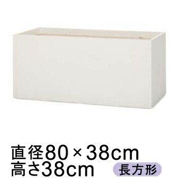 【送料無料】【プロフェッショナル】ラムダ 長角プランター ホワイト 80cm