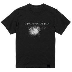 アイデンティティクライシス Tシャツ(Black)