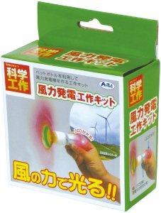風力発電工作キット