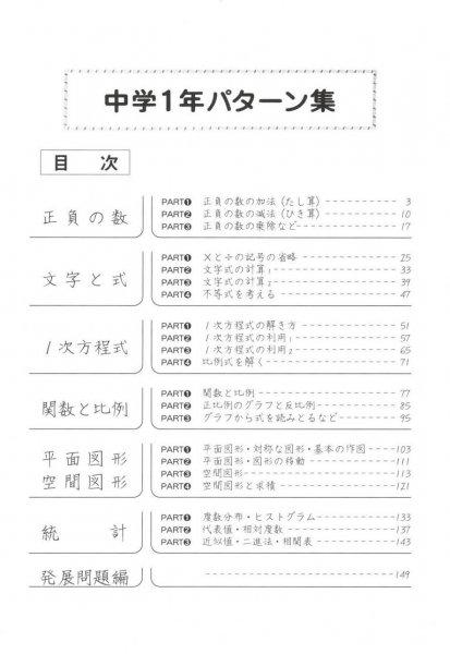 数学パターン集の販売教材出版 学林舎