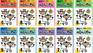 成長する思考力GTシリーズ国語セット10〜1級