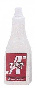 アスカ版画インキ(水溶性) 白 400cc