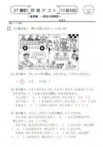 成長する思考力GTシリーズ国語・算数評価テスト(5-10級)(USBデータ保存)
