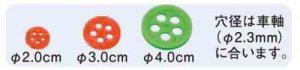 プーリー(φ2.0cm 赤)