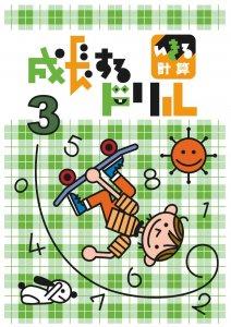 【冊子版・切取り式版(プリント)・データ版(PDF形式)】成長するドリルいきる計算3