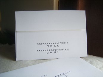 封筒差出人印刷