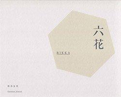 <B>六花 | Rikka (signed)</B><BR>  松谷友美 | Yumi Matsutani