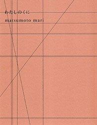 <B>わたしのくに | My Country</B><BR>  松本真理 | Mari Matsumoto