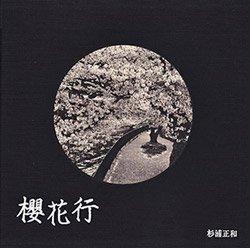 <B>櫻花行 | Oukakou (signed)</B><BR>杉浦正和 | Masakazu Sugiura