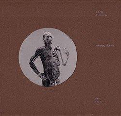 <B>荼毘の夏 | Pathography/dabi-no-natsu</B><BR> 和久六蔵 | Rokuzou Waku