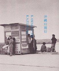 <B>沖縄幻視行 | Okinawa Genshikou (signed)</B><BR>川口和之 | Kazuyuki Kawaguchi