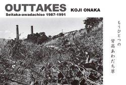 <B>OUTTAKES・もうひとつの背高あわだち草 (signed)</B><BR>尾仲浩二 | Koji Onaka
