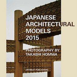 ジャパニーズ・アーキテクチュラル・モデルズ | Japanese Architectural Models 2015 </B><BR>ホンマタカシ | Takashi Homma