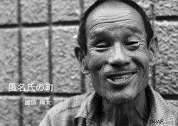 <B>匿名氏の町 (signed) </B><BR>國領翔太   Shota Kokuryo
