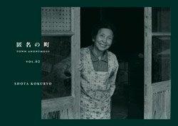 <B>匿名の町 vol.02 (signed) </B><BR>國領翔太   Shota Kokuryo