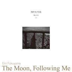 <B>月がついてくる | The Moon, Following Me (signed)</B> <BR>Emi Fukuyama | 福山えみ