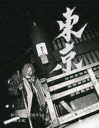 <B>東京 都市の闇を幻視する 2 | Tokyo</B> <BR>内藤正敏 | Masatoshi Naito