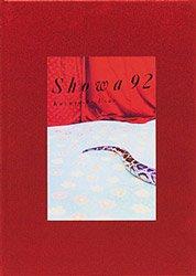 <B>昭和92年 | Showa 92</B> <BR>薄井一議  | Kazuyoshi Usui