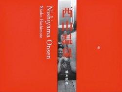 <B>西山温泉 | Nishiyama Onsen</B> <BR>橋本照嵩 | Shoko Hashimoto