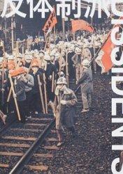 <B>反体制派 | Dissidents</B> <BR>浜口タカシ | Takashi Hamaguchi