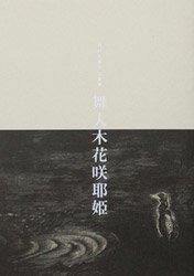<B>舞人木花咲耶姫 — 子連れ旅日記 | A Miko dancer - Konohanano Sakuya Hime</B> <BR>西村多美子 | Tamiko Nishimura