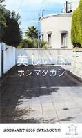 ホンマタカシ/100%ORANGE: AOBA+ART 2008 CATALOGUE