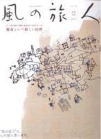 風の旅人 vol.5 2003