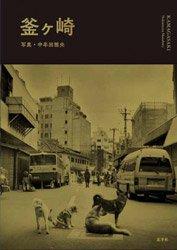 <B>釜ヶ崎 | Kamagasaki</B> <BR>中牟田雅央 | Masahiro Nakamuta
