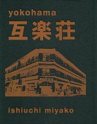 <B>yokohama 互楽荘 | yokohama gorakuso (signed)</B> <BR>石内都 I Miyako Ishiuchi
