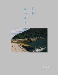 <B>夏をあつめて | Collecting Summers</B><BR>尾仲浩二 | Koji Onaka