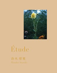 <B>Étude (cover a)</B><BR>鈴木理策 | Risaku Suzuki