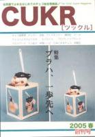 CUKR [ツックル] 2005年 春 創刊号