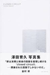 <B>closed circuit</B> <BR>澤田育久 | Sawada Ikuhisa