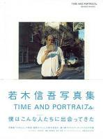 若木信吾: TIME AND PORTRAITS
