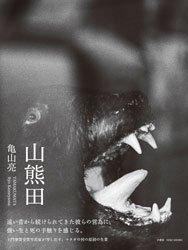 <B>山熊田 | Yamakumata</B> <BR>亀山亮 | Ryo Kameyama