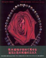 荒木経惟: YAMI NO HANA--ARAKI's jewelry and flower