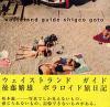 後藤繁雄: wasteland guide(ウィストランド・ガイド)